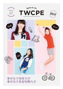東京女子体育大学要覧2017のデジタルパンフを見る