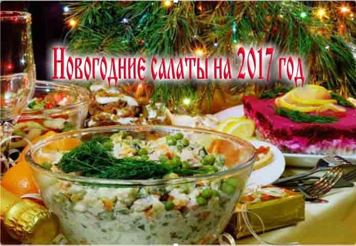 Новогодние салаты на 2017 год | Готовим рецепты