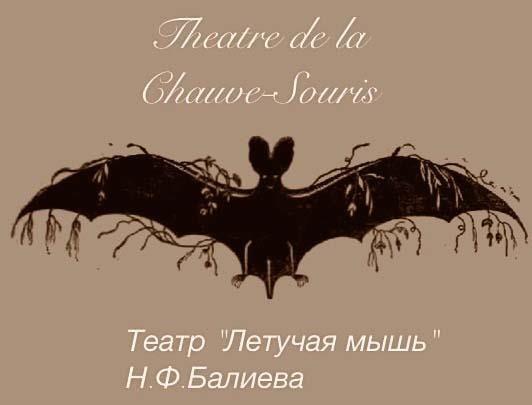 Театральный костюм летучей мыши