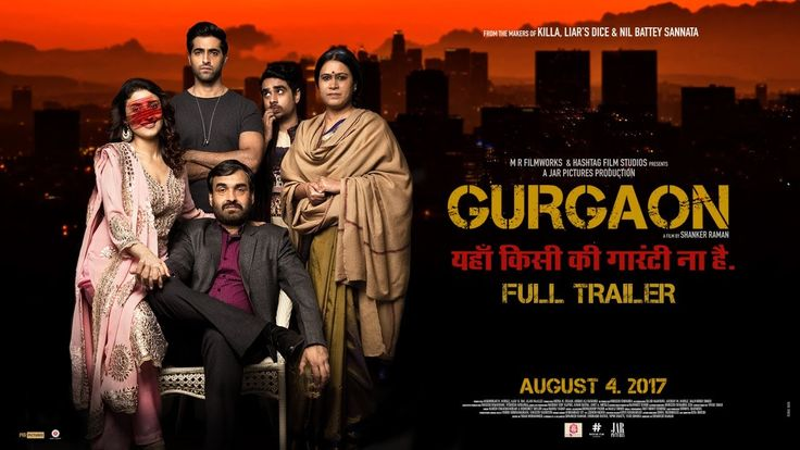 GURGAON (2017) OFFICIAL THEATRICAL TRAILER | AKSHAY OBEROI, RAGINI KHANN...