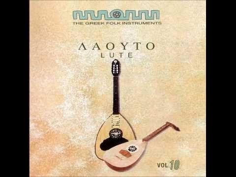 The Greek Folk Instruments: Laoudo - Λαούτο - Lute - YouTube