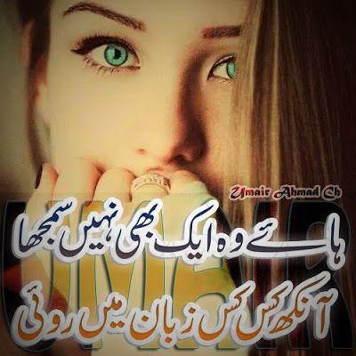 Lovely Poetry, Roman Urdu poetry for Lovers, Roman Urdu Love Poetry: Haaye woh aik bhi nahi samjha  Sad Poetry
