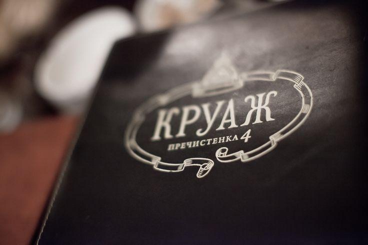 Съемка для ресторана Круаж. Фото меню.