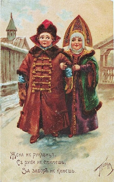 """Funny Russian vintage postcard ca 1910s with the printed legend, saying """"Your wife is not a mitten, you can neither take her off from your hand nor through her out off the yard""""."""
