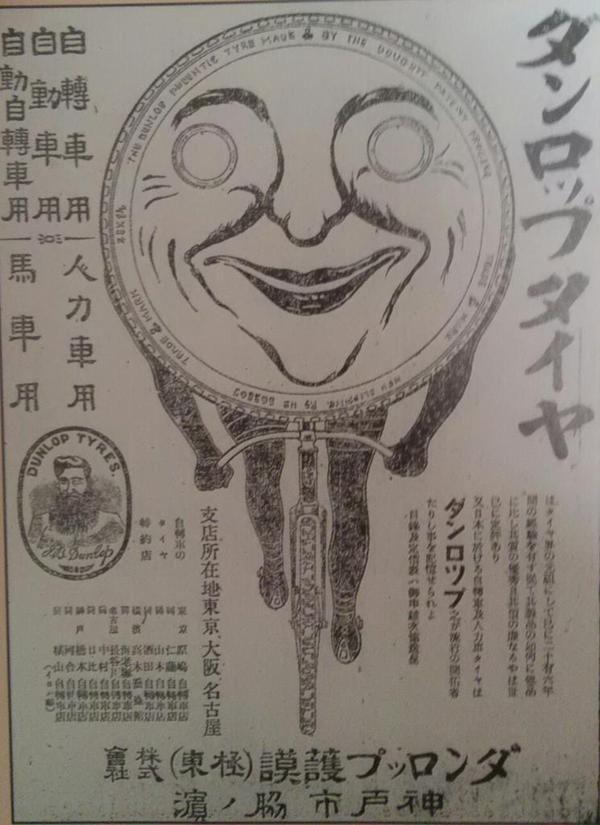 @retoro_mode その昔のダンロップタイヤの広告。 怖さしかない。 もっと見る