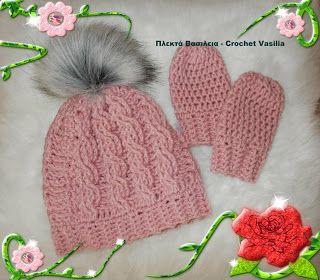 ΠΛΕΚΤΑ ΒΑΣΙΛΕΙΑ - CROCHET VASILIA : Το αγαπημένο χρώμα των κοριτσιών για φέτος!!!!
