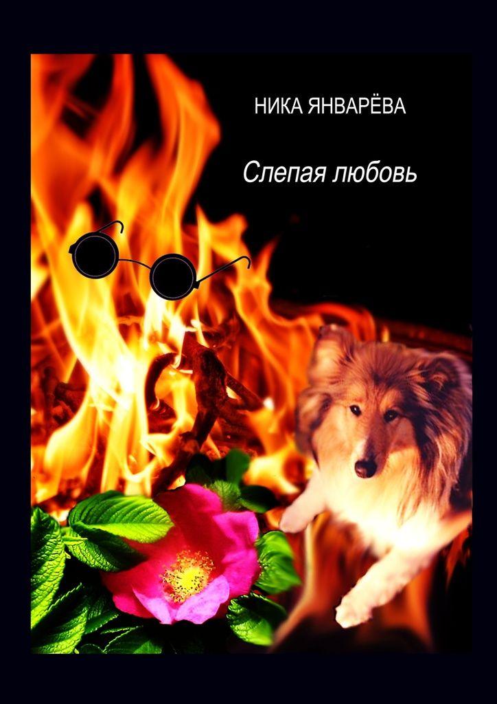 Слепая любовь - Ника Январёва - «Слепая любовь» является заключительной частью дилогии (первая повесть «Ипели ей райские птицы» выдержана вжанре семейной саги; вышла в2015году, готовится кпереизданию)