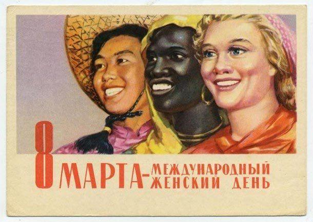 March 8 International Women's Day Vintage USSR Postcard / Poster