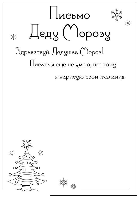 Письмо Деду Морозу с рисунком - razukrashki.com
