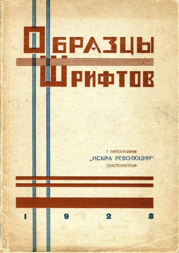 Type Specimen of the Iskra Revolutzii printing plant, Moscow, 1928. via @tagirsafa #imageastype