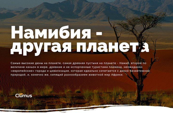 """Самые высокие дюны на планете, самая древняя пустыня на планете - Намиб, второй по величине каньон в мире, древние и не испорченные туристами племена, неожиданно «европейские» города и цивилизация, которая идеально сочетается с дикой безмятежной природой, и, конечно же, кипящий разнообразием животной мир Африки. Приглашаем посетить с нами Намибию! $1290/чел, 28 сентября 2016.  Добро пожаловать в Намибию! В страну-заповедник. В страну - """"другую планету"""". Почему именно Намибия? Давайте…"""