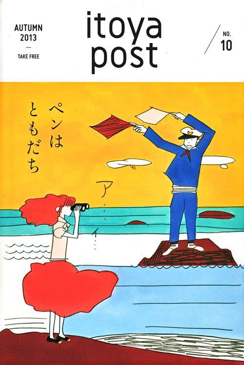 itoya post NO.10 ブックデザイン:TAKAIYAMA Inc.刊行:伊東屋 伊東屋の豪華なフリーペーパー。店頭でもらえます!まだまだ配布中。