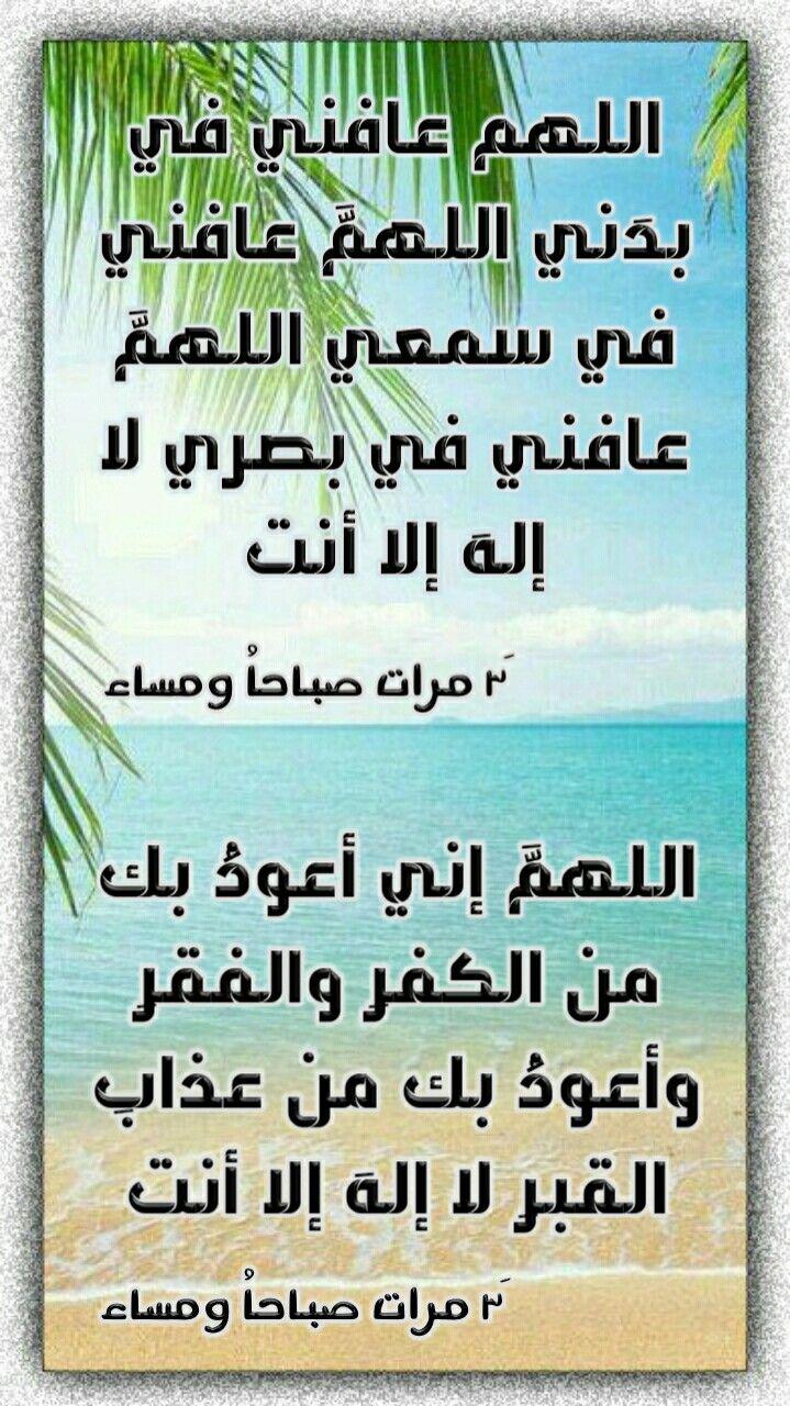 ذكر أدكار الصباح أذكار المساء دعاء Quotes Islam