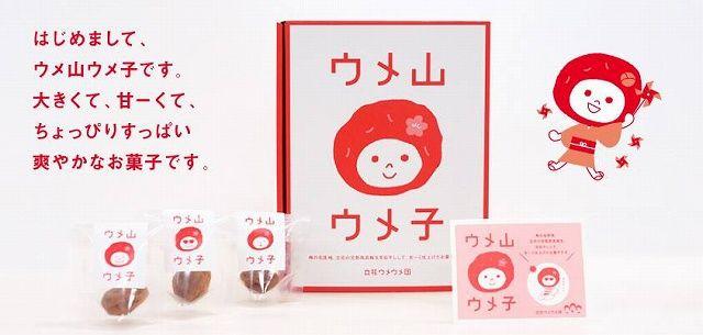 ウメ山ウメ子 お菓子パッケージデザイン。かわいい。