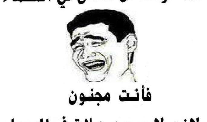 10 نكت عربية مضحكة جدا أجمل نكت باللهجة المصرية والمغربية Male Sketch Movie Posters Poster