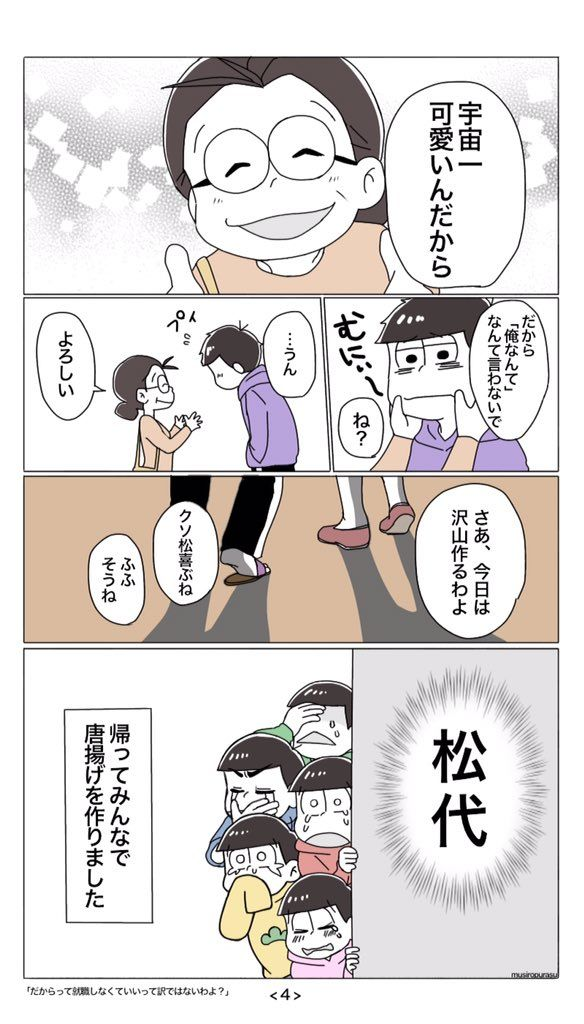 母さんと一松 pic.twitter.com/KkY...