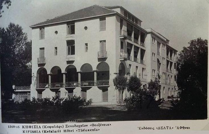 Το ξενοδοχείο Θεοξένια βρίσκεται στην πλατεία Κεφαλαρίου και οικοδομήθηκε το 1928 ως ξενοδοχείο-αναρρωτήριο. Τελικά η πολιτεία δεν το επέτρεψε και λειτούργησε μόνο ως ξενοδοχείο. «Κηφισιά, όψεις της ιστορίας της πόλης και του δήμου, αρχειακά τεκμήρια»