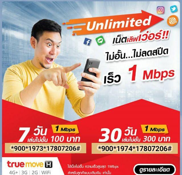 โปรเน็ตทรู4G,TrueMove H 4G/3G,โปรเน็ตทรูมูฟ เอช รายวัน รายสัปดาห์ รายเดือน,ทรู9บาท,ทรู11บาท,ทรู79บาท: เร็ว 1Mbps ไม่อั้น..ไม่ลดสปีด ไม่สมัครไม่ได้แล้ว U...