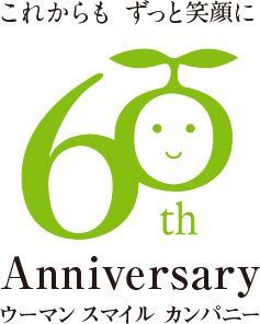 これからも ずっと笑顔に 60th Anniversary