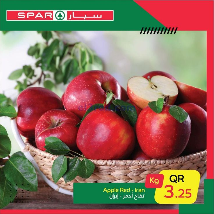 عروض سبار قطر الاثنين 28 12 2020 Red Apple Apple Fruit