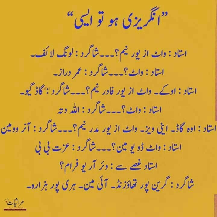 Funny Poetry Quotes In Urdu: 30 Best Jokes Images On Pinterest