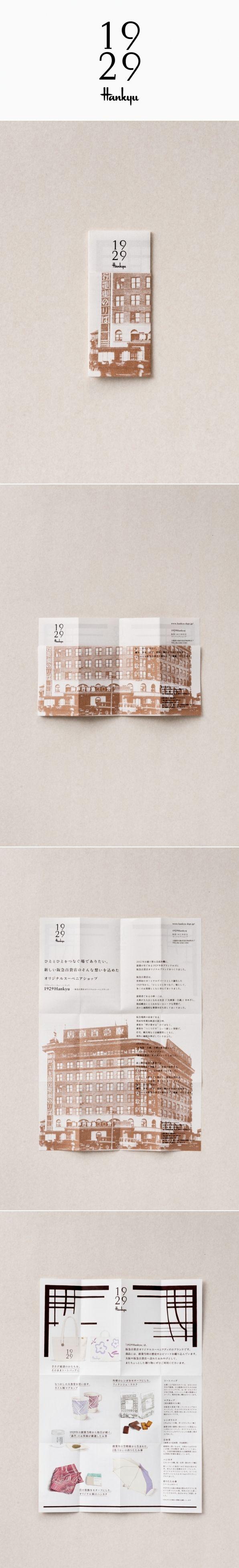 1929 Hankyu handout : UMA / design farm