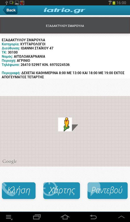 ΙΑΤΡΙΚΟΣ ΟΔΗΓΟΣ  iatrio.gr - screenshot