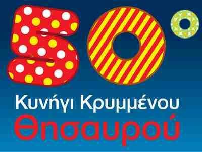 50ο Κυνήγι Κρυμμένου Θησαυρού: Ένα αλφαβητάρι 50 λέξεων αφιερωμένο στα γενέθλια του! | happyweek.gr