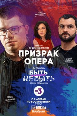 Призрак Опера 1 сезон (2017)
