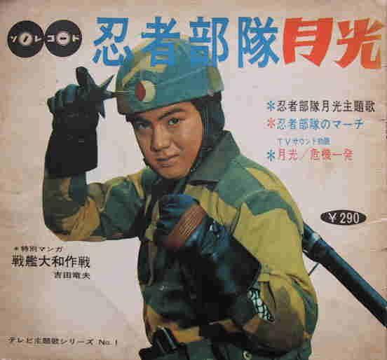忍者部隊 - Google 検索