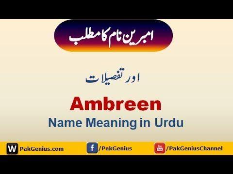 Ambreen Name Meaning in Urdu | Ambreen Naam Ka Matalb