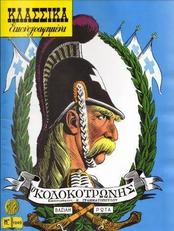 Δως μοι πα στω και ταν γαν κινάσω...: Οι ήρωες του 1821 μέσα από τα Κλασσικά…