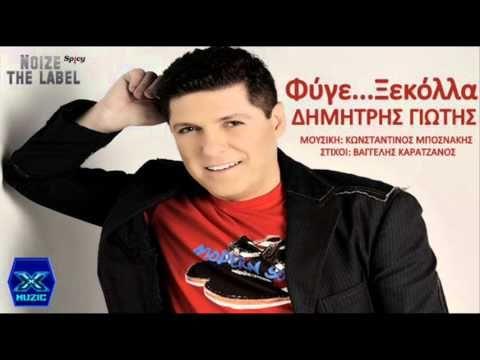 Fige Ksekolla - Dimitris Giotis ►X◄