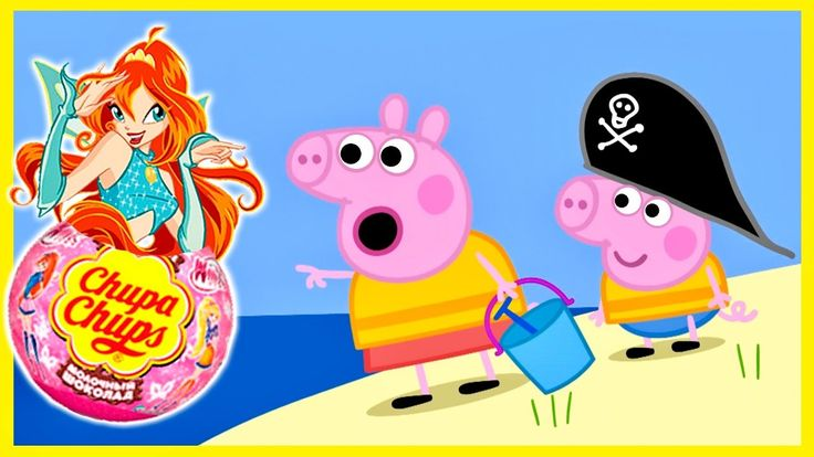 Свинка Пеппа Пиг мультик для детей с игрушками и Шоколадный Сюрприз Ша...
