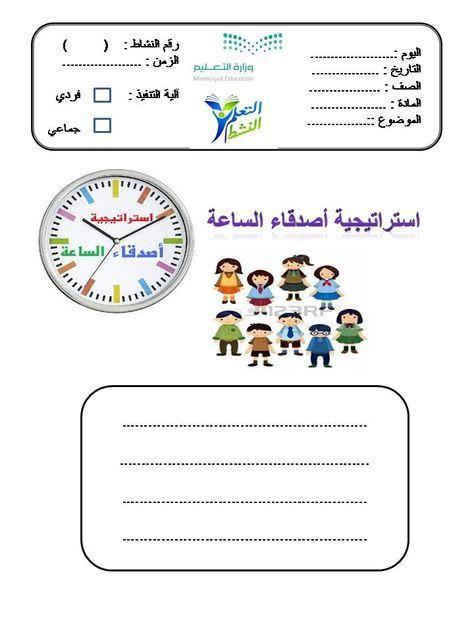 كتاب استراتيجيات التعلم النشط pdf