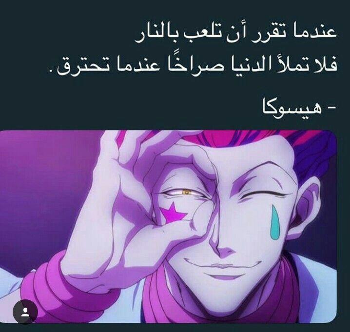 اقتباسات انمي Cartoon Quotes Funny Arabic Quotes Life Quotes Pictures