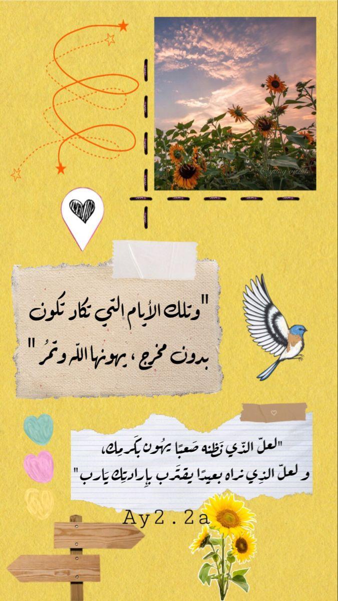 اقتباسات دينية ادعية تصميمي بالعربي ملصقات ستوري سناب انستا Iphone Wallpaper Quotes Love Islamic Quotes Wallpaper Cover Photo Quotes