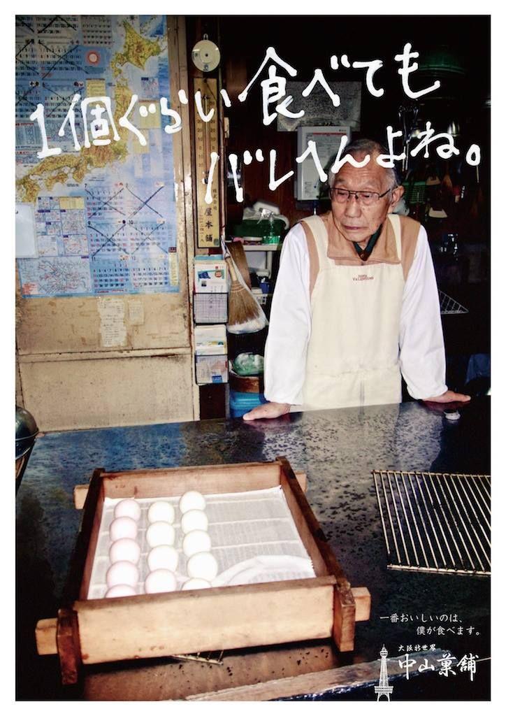 【大阪の傑作】文の里商店街の斬新すぎるポスター