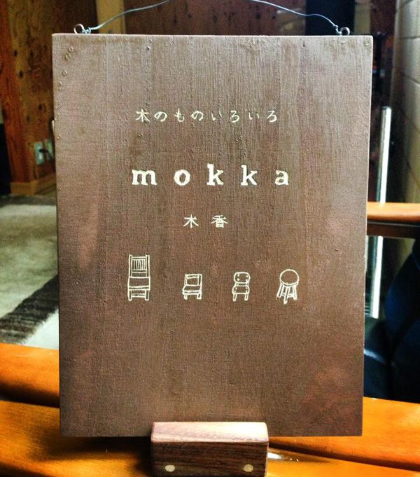 ヤムヤム旅新聞 » mokka (木香) 看板デザイン