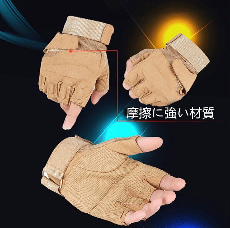 サバイバルゲーム装備 タクティカルグローブ ハーフフィンガー サバゲー グローブ 手袋 メンズ