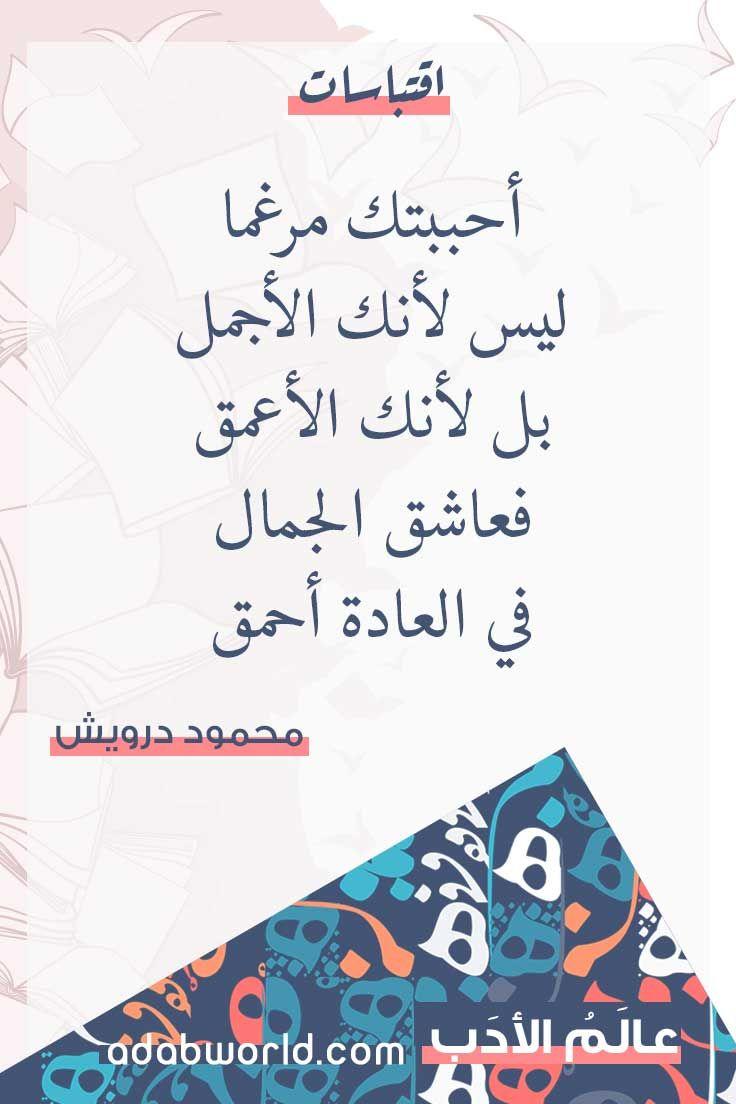 أحببتك مرغما كلمات رائعة لمحمود درويش عالم الأدب Quotes For Book Lovers Wonderful Words Cool Words