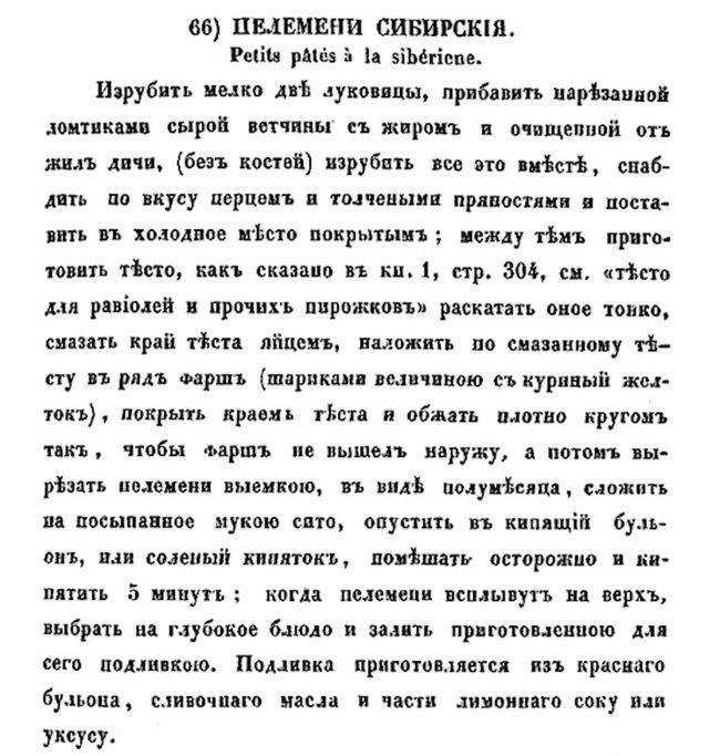 oryginalny przepis na pielmieni