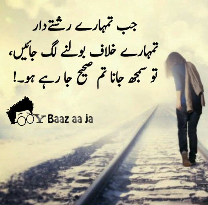 Nice Person Quotes In Hindi: 25+ Best Ideas About Urdu Funny Poetry On Pinterest