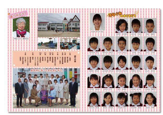卒アルの個人写真ページのレイアウトのコツ   卒園アルバム手作りブログ