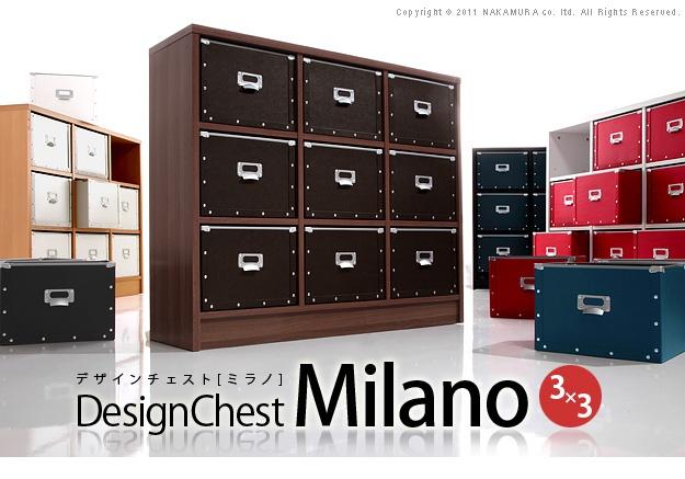 デザインチェスト Milano[ミラノ]★インテリアバザール★