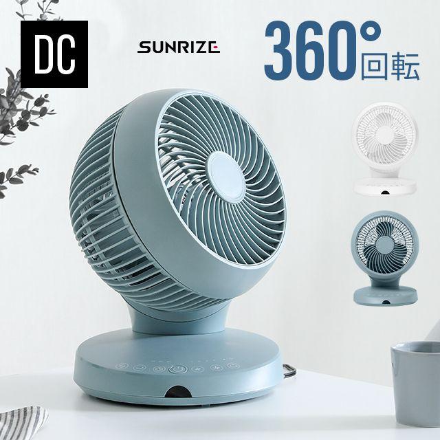 楽天市場 もれなくp10倍 3 10 20 00 25 59 360 首振り サーキュレーター 扇風機 Dcモーター リモコン付き 送料無料 サーキュレーターファン エアーサーキュレーター Dcファン 360度首振り 自動首振り 上下左右首振り 静音 省エネ おしゃれ Sunrize サンライズ