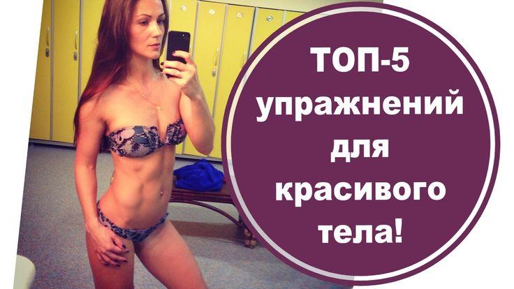 Домашний фитнес/Мои любимые упражнения: ТОП-5/Совместное видео с Nataly ...