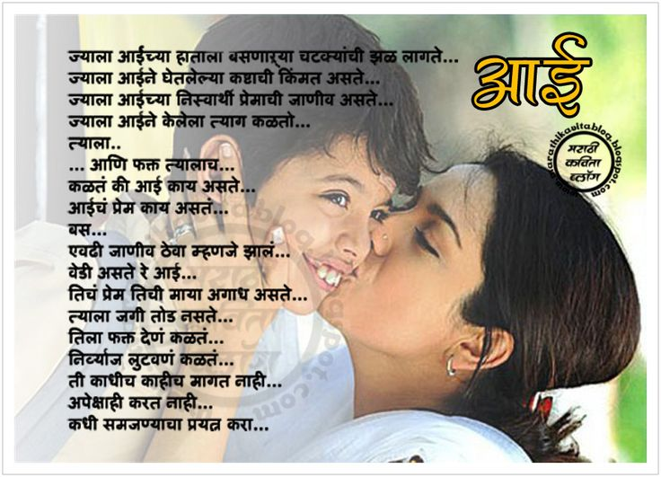 happy mothers day, happy mothers day sms, marathi sms happy mothers day, marathi sms wishes mothers day, images for happy mothers day, mothers day, mothers day marathi sms wishes, mothers day sms, mothers day wishes, sms for mothers day, sms happy mothers day, sms wishes mothers day