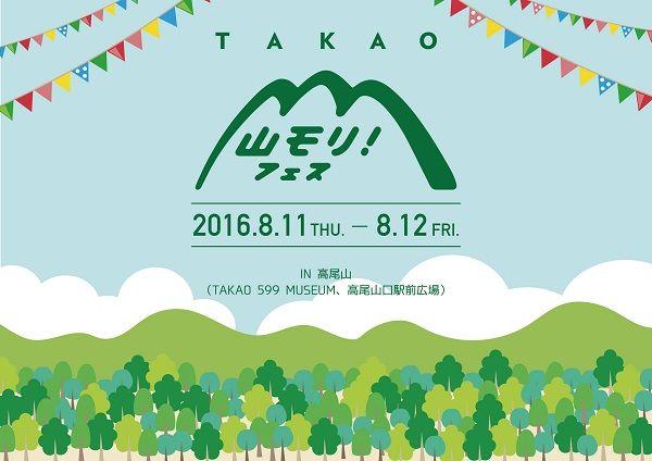 記念ピンズがもらえるスタンプラリーも!「TAKAO 山モリ!フェス 2016」開催【山と溪谷社からのご案内】 - Yamakei Online / 山と溪谷社
