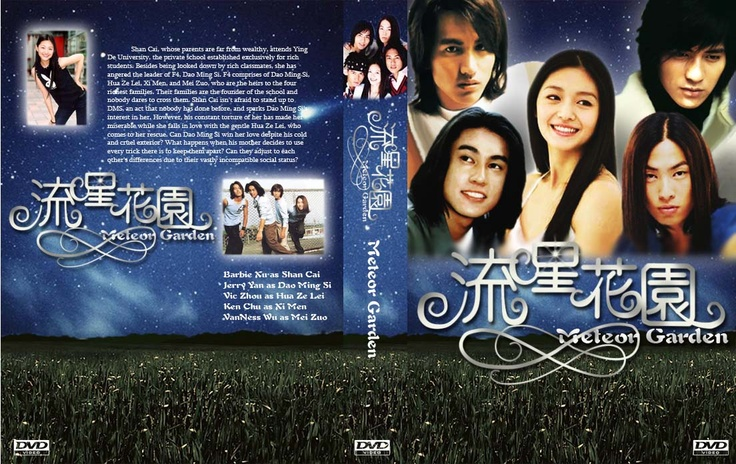 World of Dramas: Taiwan Drama - Meteor Garden